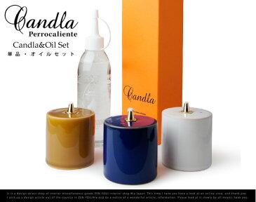 【本体&オイルset】 CANDLA Oil Lamp Set / キャンドラ オイル ランプセット Perrocaliente ペロカリエンテオイルランプ oillamp キャンドル candle 100% オイルランプ用 オイル ムラエ商事【あす楽対応_東海】