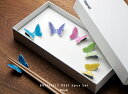 BUTTERFLY REST 5pcs Set / バタフライ レスト 5個セット FLOYD フロイド 蝶の箸置き はし ハシ 蝶 ギフト