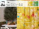 【 日本製 オーダー カーテン 】ここにいるよ MOOMIN × QUARTER REPORT 鈴木マサル