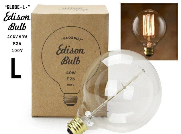 "【E26/40W-60W】 Edison Bulb "" Globe L "" / エジソンバルブ "" グローブ L "" E26 / 40W 電球 ライト 照明 ランプ 間接照明DETAIL【あす楽対応_東海】"