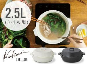 【2.5L(3-4人用)】KAKOMI IH鍋 / カコミ IH対応 土鍋 KINTO / キントー 鍋 土鍋 IH