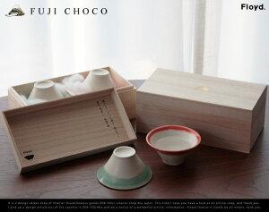 FUJI CHOCO フジチョコ/Floyd/フロイド/お猪口 おちょこ 御猪口 日本酒 お酒 酒 富士山 富士 ...