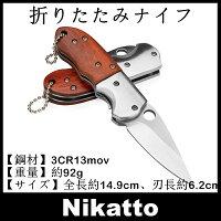 Nikattoナイフ折りたたみナイフフォールディングアウトドア登山地震防災キャンプ家庭用切れ味良い