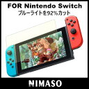NIMASO Nintendo Switch 用 フィルム ...