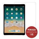 iPad Pro 10.5 ガラスフィルム iPad Air 2019 ガラスフィルム 強化ガラス 液晶保護フィルム 高鮮明 防爆裂 スクラッチ防止 気泡ゼロ 指紋防止対応 硬度9H NIMASO