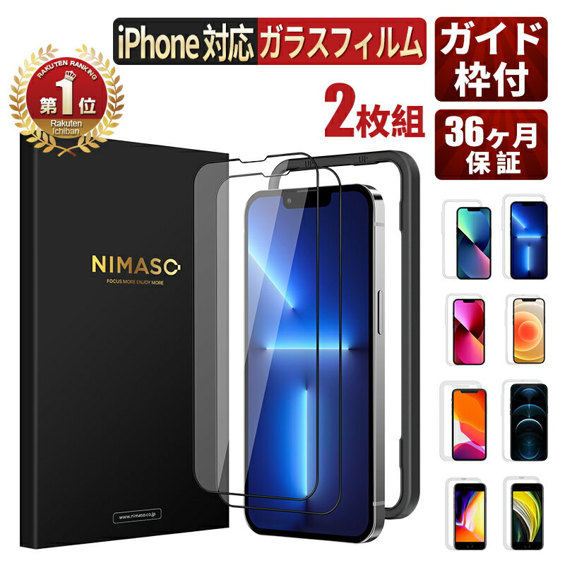 スマートフォン・携帯電話アクセサリー, 液晶保護フィルム 2NIMASO iPhone12 12mini iPhone12 pro iphone12Pro Max iPhone se2 iPhone XR iPhone1111Pro11ProMax iPhone
