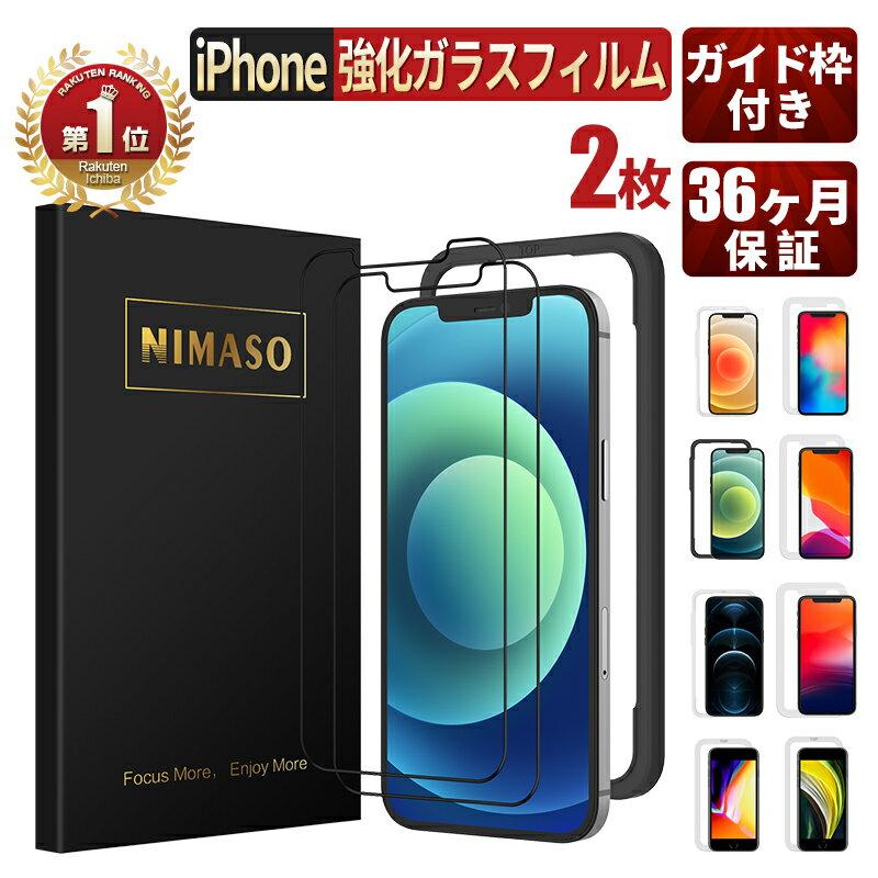 スマートフォン・携帯電話アクセサリー, 液晶保護フィルム 22 2NIMASO iPhone12 iPhone12 mini iPhone12 pro iphone12Pro Max iPhone se2 iPhone XR iPhone1111Pro11ProMax iPhone
