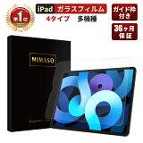 【ガイド枠付き】NIMASO iPad フィルム iPad 10.2(第8世代)・iPad Air4 ガラスフィルム iPad Pro 10.5 ipad 9.7 ipad mini光沢仕様 ブルーライトカット ペーパーライク アンチグレア 飛散防止 アイパッド iPad Air3 air2 air4 mini4 mini5 7.9 第7世代 保護シート