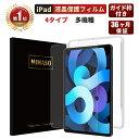 【楽天1位 ガイド枠付き】NIMASO iPad mini6(2021)iPad 10.2第9世代(2021) 第8世代/7世代 iPad Pro11/12.9インチ2021 iPad Air4保護ガラスフィルム iPad Pro 10.5 ipad 9.7 ipad miniアイパッド Air3 air2mini4mini57.9光沢仕様/ブルーライトカット/ペーパーライク/低反射・・・