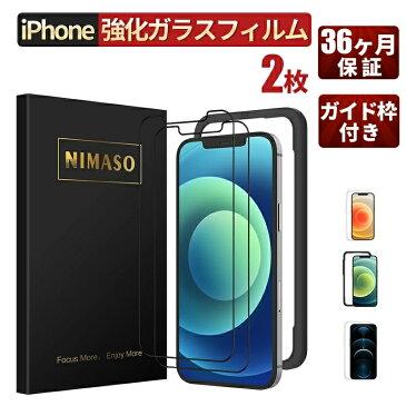 【36ヶ月保証 2枚 ガイド枠付き】NIMASO iPhone12 フィルム iPhone12 Pro 12 mini 12 Pro Max iPhone フィルム ガラスフィルム 強化ガラス ブルーライトカットアンチグレア 覗き見防止 iPhone液晶保護フィルム 送料無料