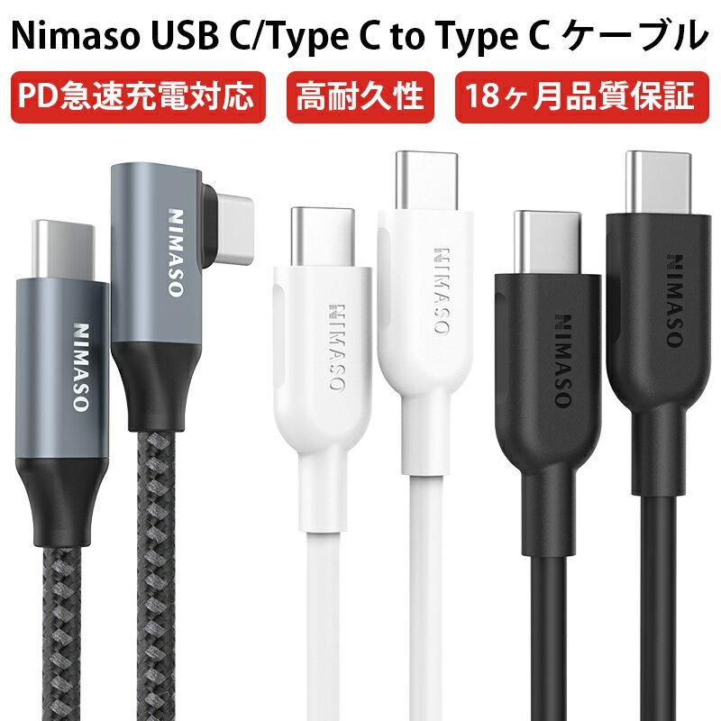 スマートフォン・タブレット, スマートフォン・タブレット用ケーブル・変換アダプター SALE5OFF18Nimaso TYPE C to type C USBC TYPEC L PD Android iPad Pro Macbook Sony Huawei SamsunUSB-C
