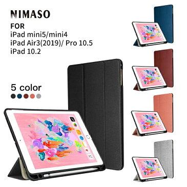 iPad 10.2 ケース iPad 9.7 ケース 第6世代 第5世代( 2018 / 2017 ) Air Air2 New iPad 9.7 ipad pro 10.5 ケース ipad Air (2019) ipad Mini4 Mini5 ケース おしゃれケース ペンシル ホルダー付き ipad スタンド ケース Nimaso