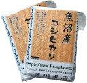《真空パックで非常時の 備蓄米 にも》令和元年 新潟県 魚沼...