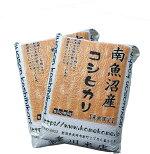 魚沼産コシヒカリ10kg(真空パック)