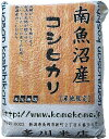 《真空パックで非常時の 備蓄米 にも》令和元年 南魚沼産 コシヒカリ 5kg(真空パック)【令和元年...