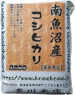 魚沼産コシヒカリ5kg(真空パック)