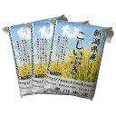 《真空パックで非常時の 備蓄米 にも》令和元年 新米 新潟県産 こしいぶき 15kg (5kg×3袋...