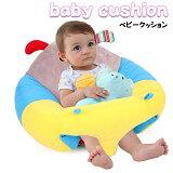 赤ちゃん クッション ベビー椅子 ベビーチェア ねんね お座り つかまり立ち 出産祝い 育児グッズ サポートクッション 持ち運び ソファー