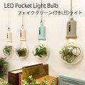 『LEDポケットライトバルブ』〜PocketLightBulb〜LEDライト音点灯壁掛け小物インテリア雑貨