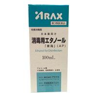 【第3類医薬品】 【アラクス】 日本薬局方 消毒用エタノール 「東海」(AP) 100mL皮膚の殺菌・消毒に