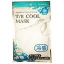 <6個迄、ネコポス発送致します!>T/R COOL MASK 洗って使える冷感マスク 男女兼用 白 3枚入 <非医療用>