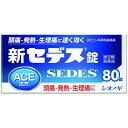 【第(2)類医薬品】【SHIONOGI シオノギ】 新セデス錠80錠解熱鎮痛薬