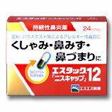【花粉症などにも】エスエス製薬 エスタック「ニスキャップ」12 12カプセル【第2類医薬品】