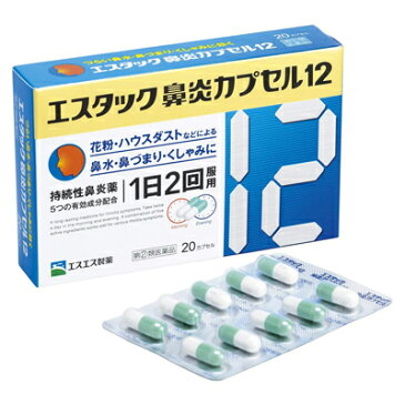 【第(2)類医薬品】【エスエス製薬】 エスタック鼻炎カプセル12 20カプセルアレルギー性鼻炎症状に