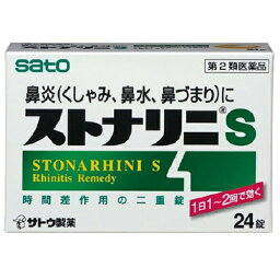 【第2類医薬品】【サトウ製薬】 ストナリニS 24錠アレルギー性鼻炎にも