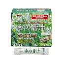 【ヤクルト】私の青汁 分包 120g(4g×30袋)入り粉末 農薬・化学肥料未使用 【健康補助食品】