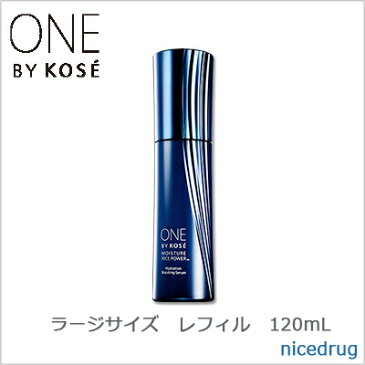 【KOSE コーセー】ONE BY KOSE薬用保湿美容液 レフィル ラージサイズ 120mL【医薬部外品】