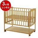 日本製 木製ベビーベッドすやすやナチュラル120(マット別)【3ヶ月レンタル】赤ちゃん ベビー用品 レンタル