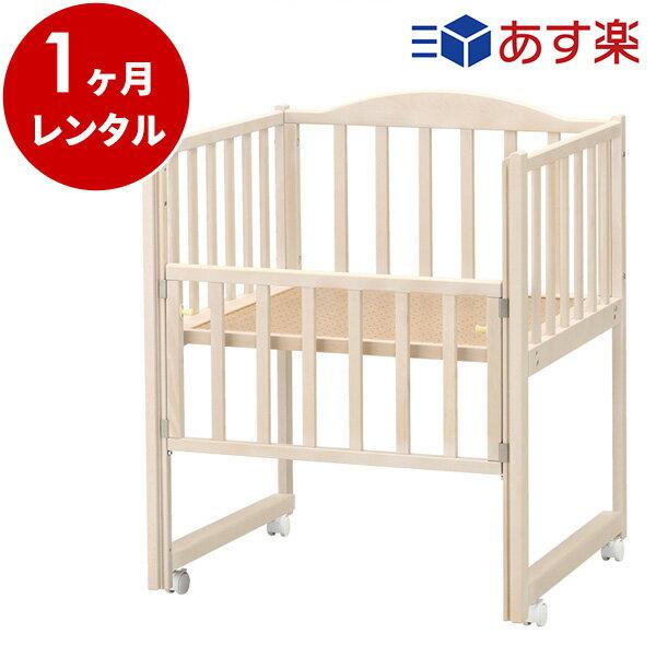 日本製 木製コンパクトベッドハーフ&ハーフ シアーミスト(ヤマサキ)新生児【1ヶ月レンタル】ベビーベッド 赤ちゃん ベビー用品 レンタル