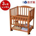 日本製 木製コンパクトベッドハーフ&ハーフDX(マット別)(ヤマサキ)新生児【3ヶ月レンタル】ベビーベッド 赤ちゃん ベビー用品 レンタル