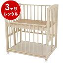 日本製 木製ベビーベッドクイックミニベッド90(マット別)【3ヶ月レンタル】アミリ コンパクトベッド 赤ちゃん ベビー用品 レンタル