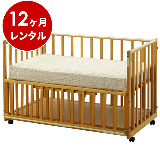 国産木製ベビーベッドナイス120(マット別)【12ヶ月レンタル】 赤ちゃん ベビー用品 レンタル
