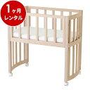 日本製 木製コンパクトベッドクレイドル ぐぅーね(敷ふとん付)アミリ 新生児【1ヶ月レンタル】ベビーベッド 赤ちゃん ベビー用品 レンタル