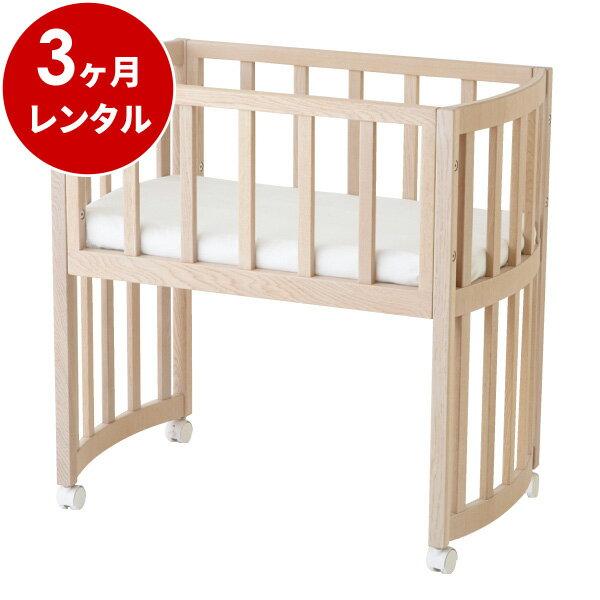 日本製 木製コンパクトベッドクレイドル ぐぅーね(敷ふとん付)アミリ 新生児【3ヶ月レンタル】ベビーベッド 赤ちゃん ベビー用品 レンタル