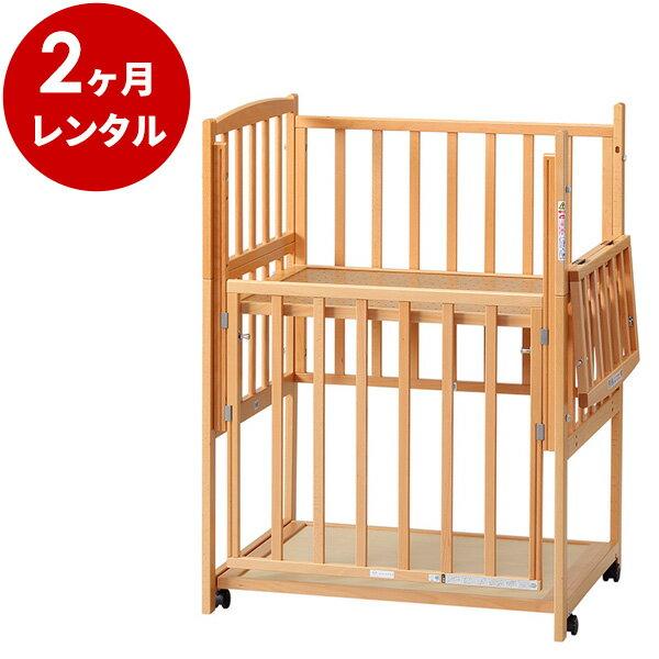 ベビーベッド 超小型ハイタイプ ツーオープンコンパクト80(マット付)【2ヶ月レンタル】レンタルベビーベッド 新生児 コンパクト 収納棚