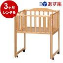 日本製 木製コンパクトベッドハーフ&ハーフ ナチュラル(ヤマサキ)新生児【3ヶ月レンタル】ベビーベッド 赤ちゃん ベビー用品 レンタル