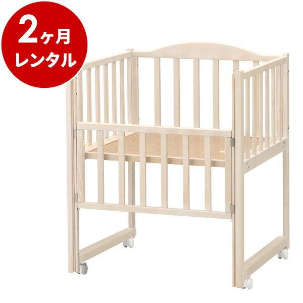 日本製 木製コンパクトベッドハーフ&ハーフ シアーミスト(ヤマサキ)新生児【2ヶ月レンタル】ベビーベッド 赤ちゃん ベビー用品 レンタル