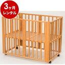 日本製 木製ベビーベッドかんたん組立パタント(マット別)コンパクトベッド【3ヶ月レンタル】ヤマサキ 赤ちゃん ベビー用品 レンタル