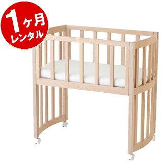 クレイドル ぐぅーね(敷ふとん付)【1ヶ月レンタル】赤ちゃん ベッド レンタル コンパクトベッド ベビーベッド 赤ちゃん ベビー用品 レンタル