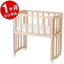 クレイドル ぐぅーね(敷ふとん付)【1ヶ月レンタル】赤ちゃん ベッド レンタル コンパクトベッド ベビーベッド
