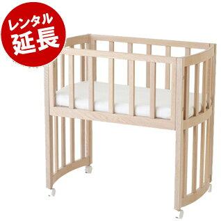 クレイドル ぐぅーね (敷ふとん付)【レンタル延長】赤ちゃん ベッド レンタル コンパクトベッド ベビーベッド※現在商品をご利用中のお客様が対象です。