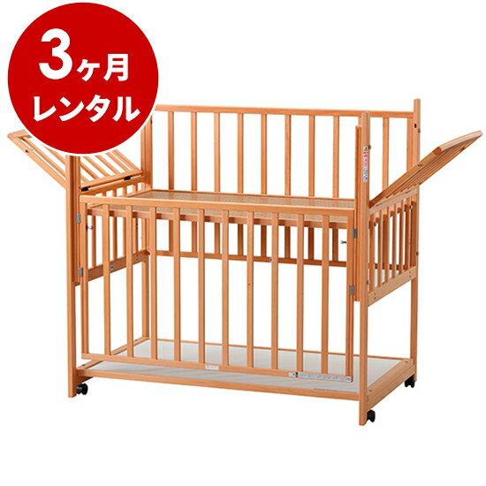 国産ベビーベッドヤマサキ ハイタイプベッドトリプルドアー120(マット別)【3ヶ月レンタル】