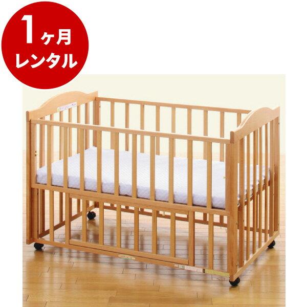 国産木製ベビーベッドNEW添い寝ベッド120【1ヶ月レンタル】