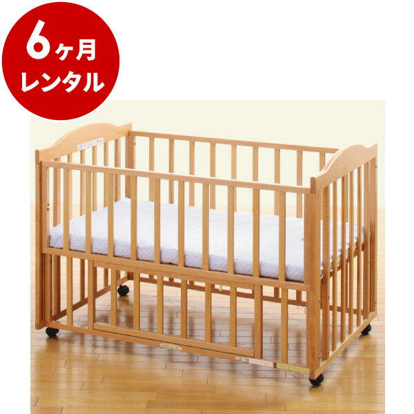 国産木製ベビーベッドNEW添い寝ベッド120【6ヶ月レンタル】