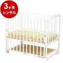 日本製 木製ベビーベッドすやすやホワイト120(マット別)【3ヶ月レンタル】赤ちゃん ベビー用品 レンタル
