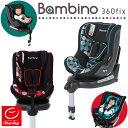バンビーノ360 Fix Air チャイルドシート 新生児 ISOFIX 回転式 ベビーシート リクライニング 軽量「代金引換不可」